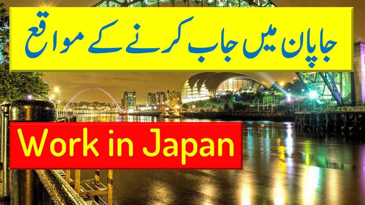 japan work visa application form