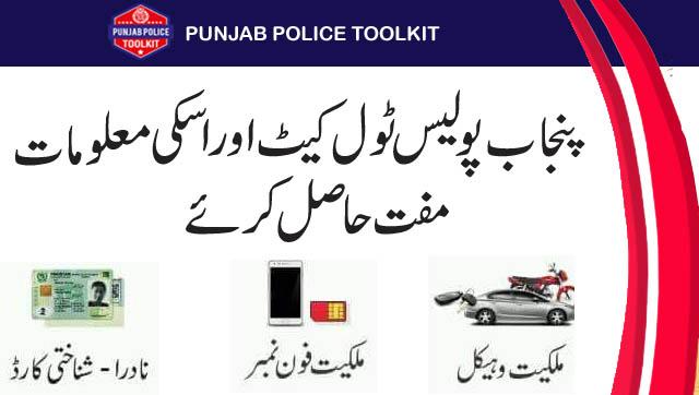 www pta gov pk application form
